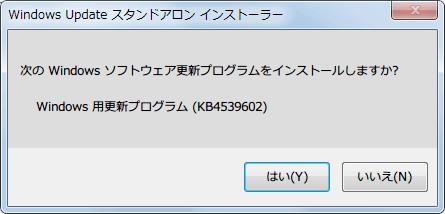 KB4539602 windows6.1-kb4539602-x64_977d8a5421d03ba7ddd992ddf79175dddcfb90d4.msu インストール、再起動あり