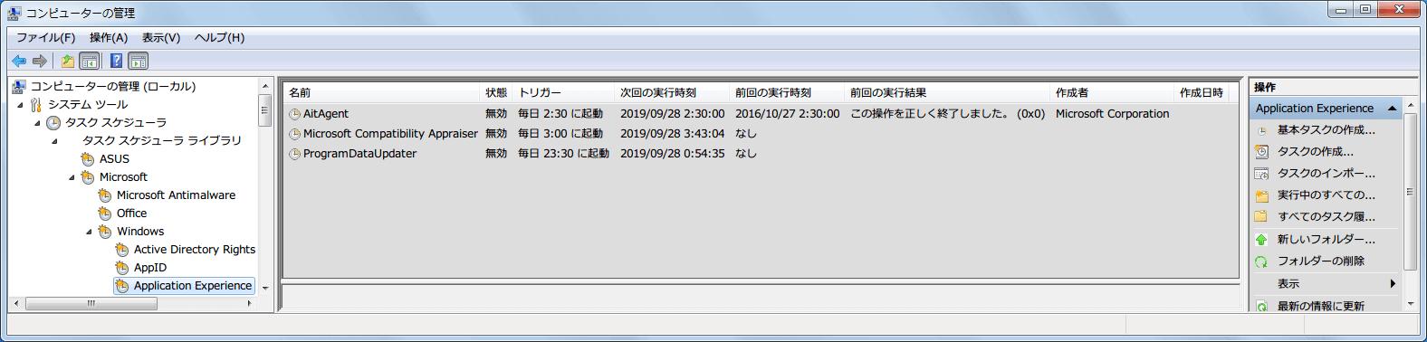 2019年9月 x64 ベース システム用 Windows 7 向けセキュリティのみの品質更新プログラム (KB4516033) インストール後のタスクスケジューラの Application Experience のタスク一覧、無効化状態、タスクを削除していた KB4516033 インストール後に復活している場合あり