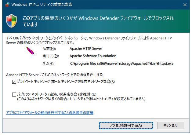 第 3 世代 Ryzen CPU(Zen 2)+Windows 10 Pro 64bit 環境にドライバとソフトウェアをインストール・セットアップしたときのメモ、ハードウェアドライバ、Marvell Storage Utility インストール、Apache HTTP Server Windows ファイアウォールブロック \marvell\storage\apache24\bin\httpd.exe アクセスを許可する