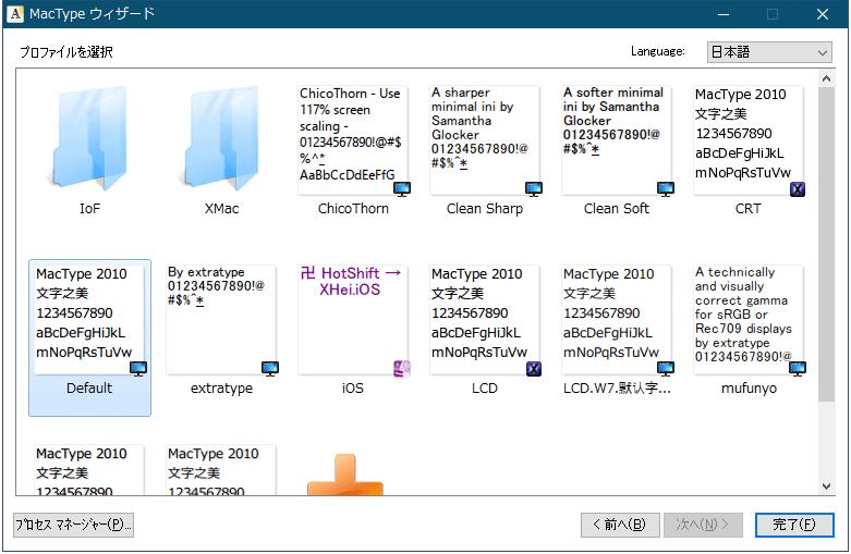 第 3 世代 Ryzen CPU(Zen 2)+Windows 10 Pro 64bit 環境にドライバとソフトウェアをインストール・セットアップしたときのメモ、MacType(Windows フォント描画品質改善ソフト)、MacType ウィザード - Default