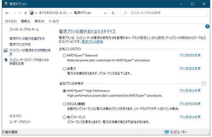 第 3 世代 Ryzen CPU(Zen 2)+Windows 10 Pro 64bit 環境にドライバとソフトウェアをインストール・セットアップしたときのメモ、ハードウェアドライバ、AMD X570 Chipset ドライバインストール、電源オプション - 電源プラン - AMD Ryzen High Performance