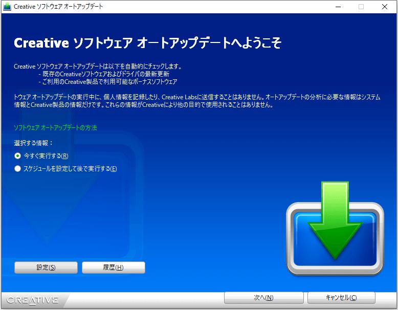第 3 世代 Ryzen CPU(Zen 2)+Windows 10 Pro 64bit 環境にドライバとソフトウェアをインストール・セットアップしたときのメモ、ハードウェアドライバ、Creative Sound Blaster Z SB-Z サウンドカードドライバ、Creative ソフトウェア オートアップデートへようこそ画面