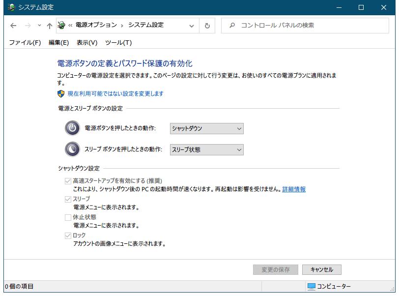 使いにくい Windows 10 Pro 64bit を徹底的にカスタマイズしたときのメモ、高速スタートアップ有効化状態