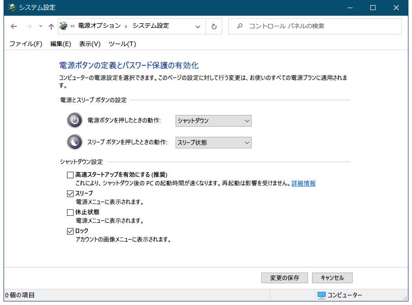 使いにくい Windows 10 Pro 64bit を徹底的にカスタマイズしたときのメモ、高速スタートアップ無効化
