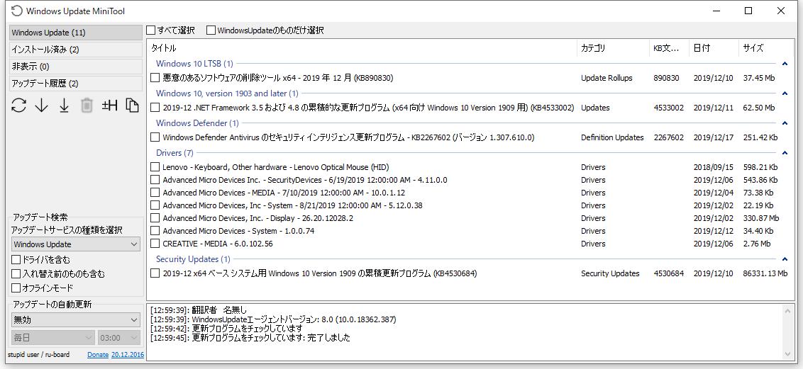 使いにくい Windows 10 Pro 64bit を徹底的にカスタマイズしたときのメモ、Windows Update 管理ツール、Windows Update MiniTool(WUMT)