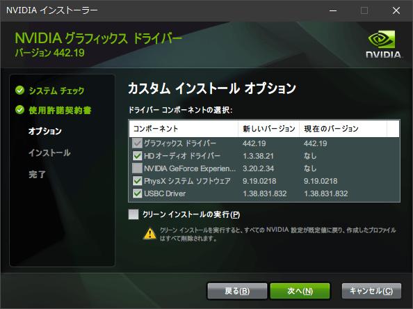 第 3 世代 Ryzen CPU(Zen 2)+Windows 10 Pro 64bit 環境にドライバとソフトウェアをインストール・セットアップしたときのメモ、GeForce RTX 2070 SUPER ドライバ インストール、NVIDIA グラフィックス ドライバー 442.19 カスタム インストール オプション - USBC Driver をインストール