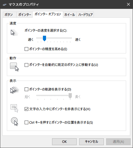 使いにくい Windows 10 Pro 64bit を徹底的にカスタマイズしたときのメモ、マウスのプロパティ - ポインターオプションタブ - 速度