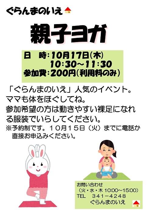 2019-10月親子ヨガ