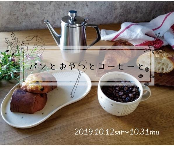 パンとおやつとコーヒーとSNS