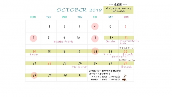 201910 Calendar