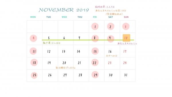 201911カレンダー