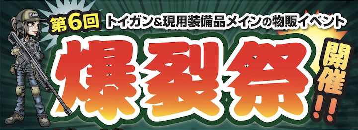 6th爆裂祭