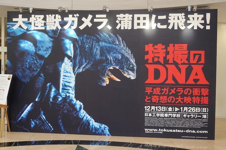 特撮のDNA9