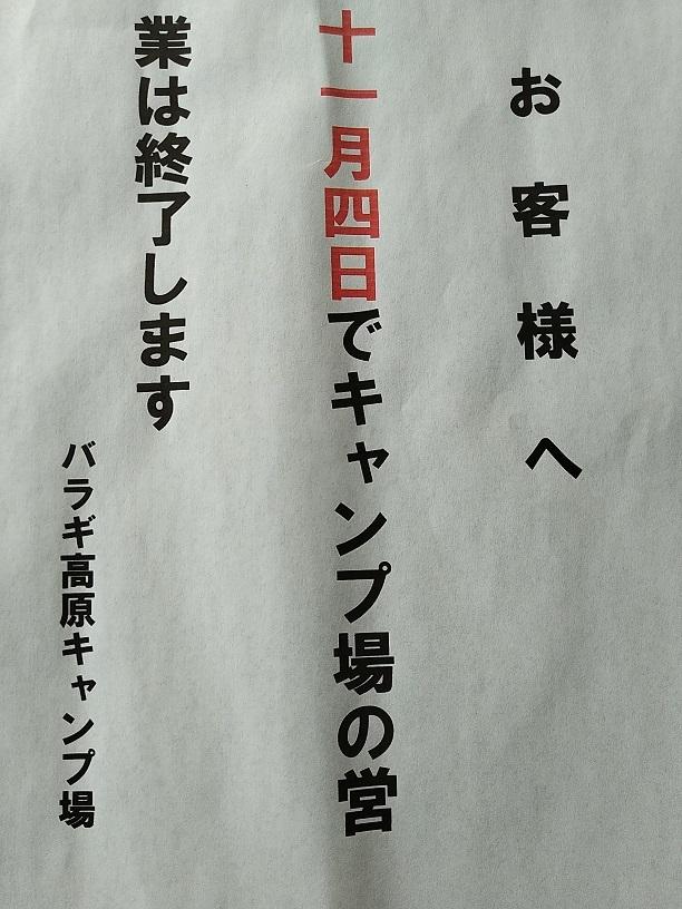 バラギ高原キャンプ場 no4
