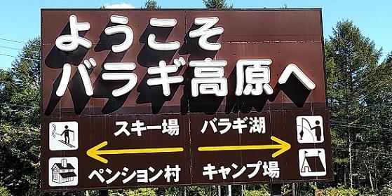 バラギ高原 看板no1