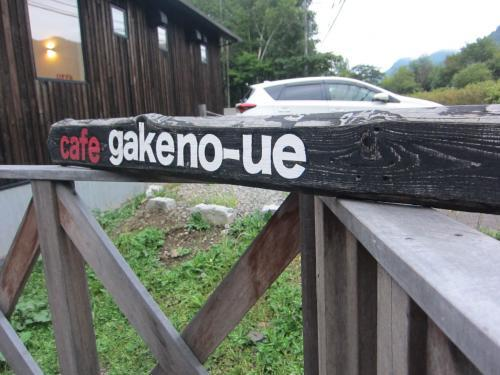 cafe 崖の上