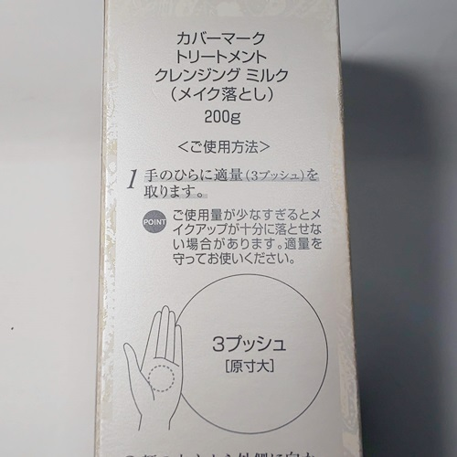 カバーマーク トリトーメント クレンジング ミルク