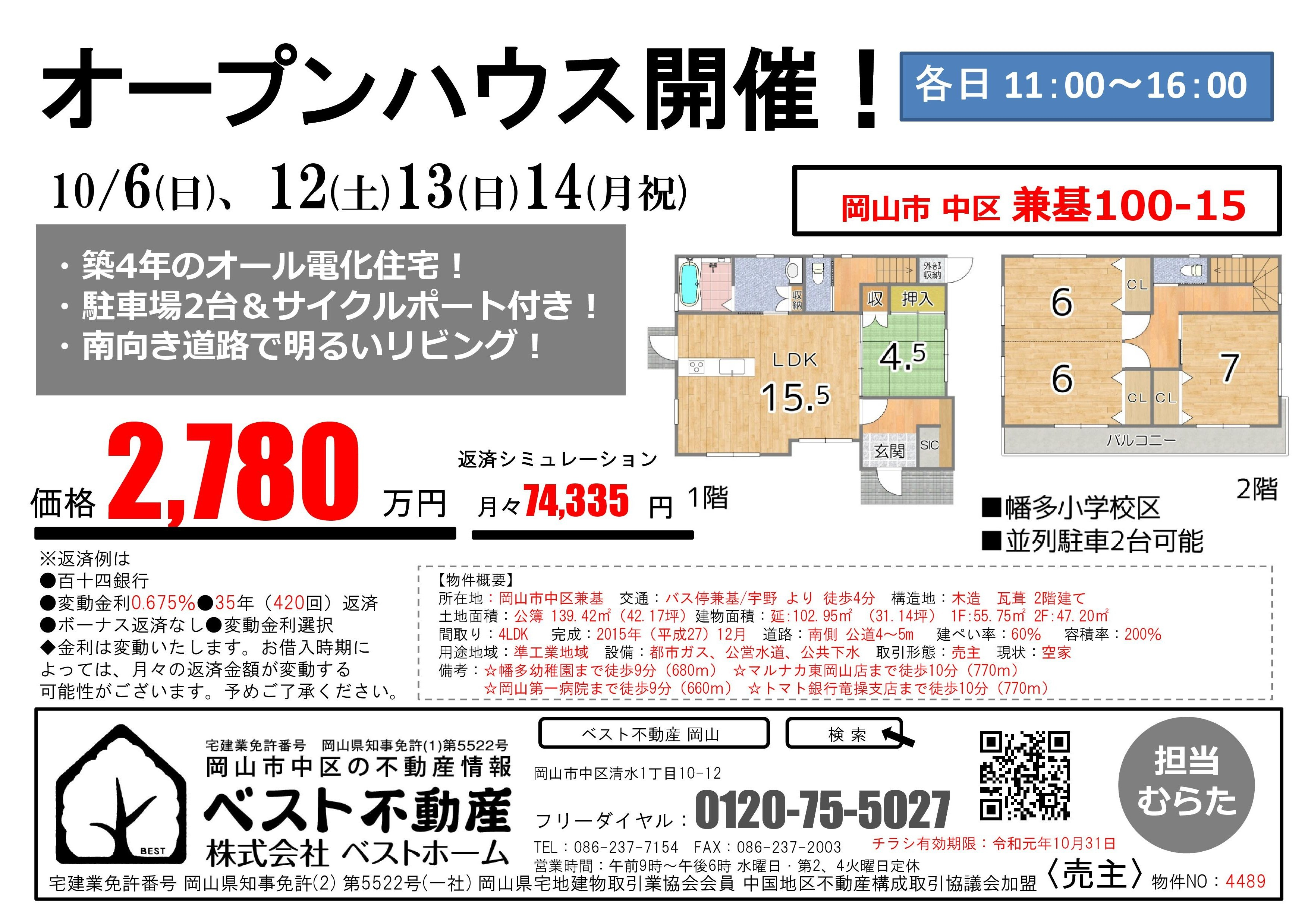 兼基2780万円_OH用