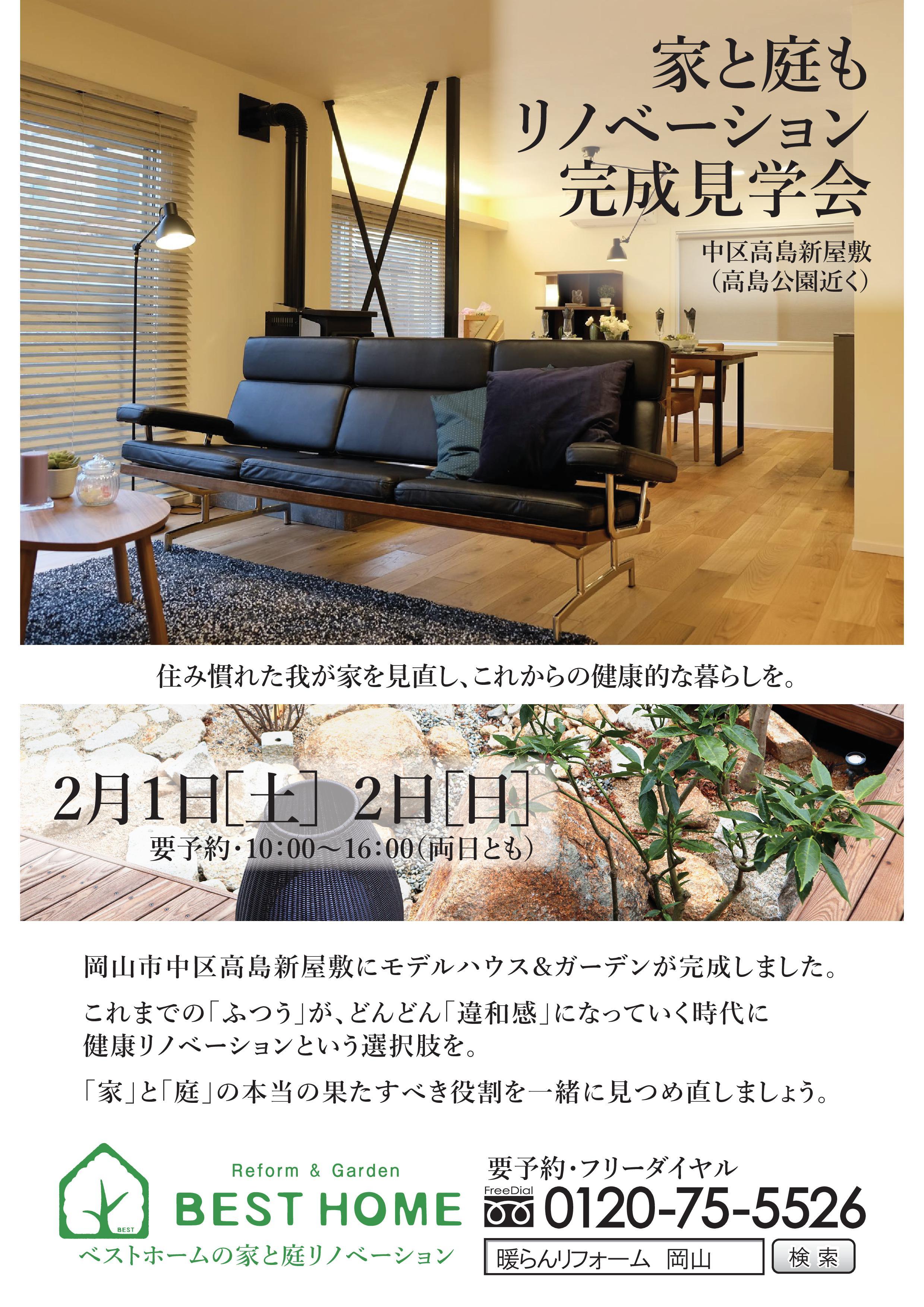 高島新屋敷家と庭2月