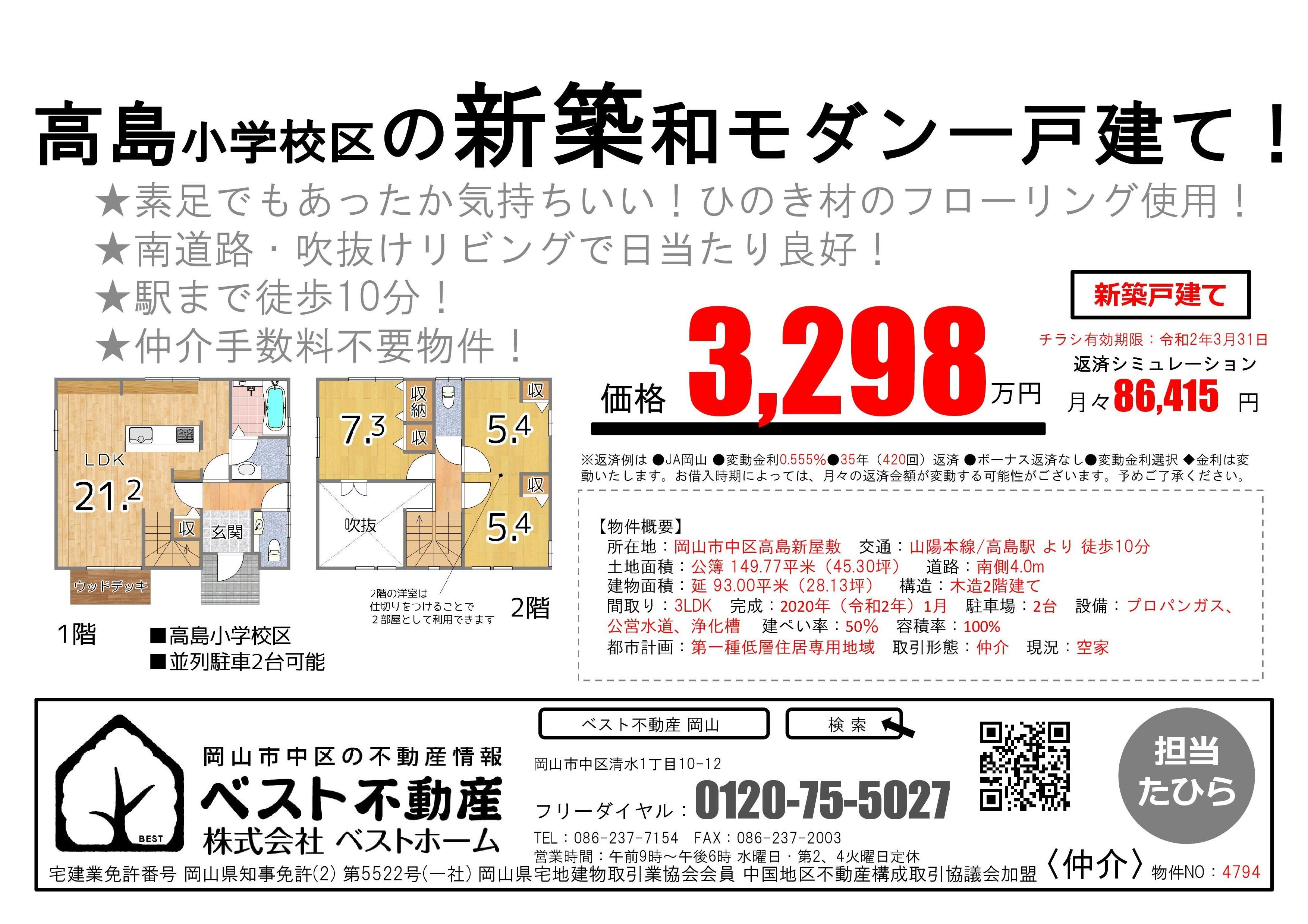 高島新屋敷3298万円