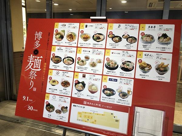 ラーメン海鳴デイトス店@博多デイトス麺街道
