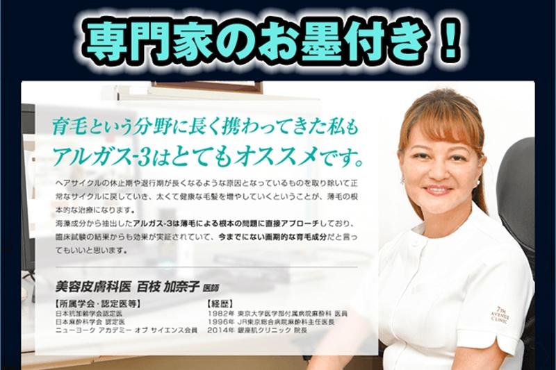 iqosplus_senmonka_hyouka_R.jpg