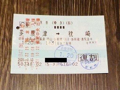 kagoshima2 (41)