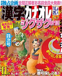 漢字カナオレ 2019年11月号表紙イラスト