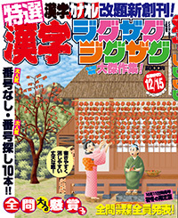 パズル雑誌「漢字ジグザグジグザグ 2019年 秋号」表紙イラスト
