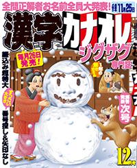 漢字ジグザグ専門雑誌「漢字カナオレ 2019年12月号」表紙イラスト