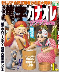 漢字ジグザグ専門雑誌「漢字カナオレ 2020年1月号」表紙イラスト