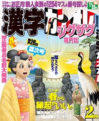 「漢字カナオレ 2020年2月号」表紙イラスト