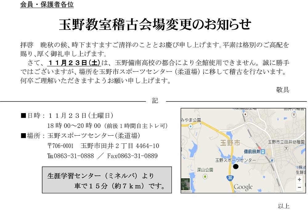 ★玉野会場変更(11月23日)