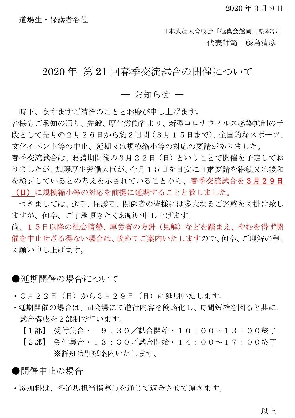 2020年 春季交流試合(延期の案内)2