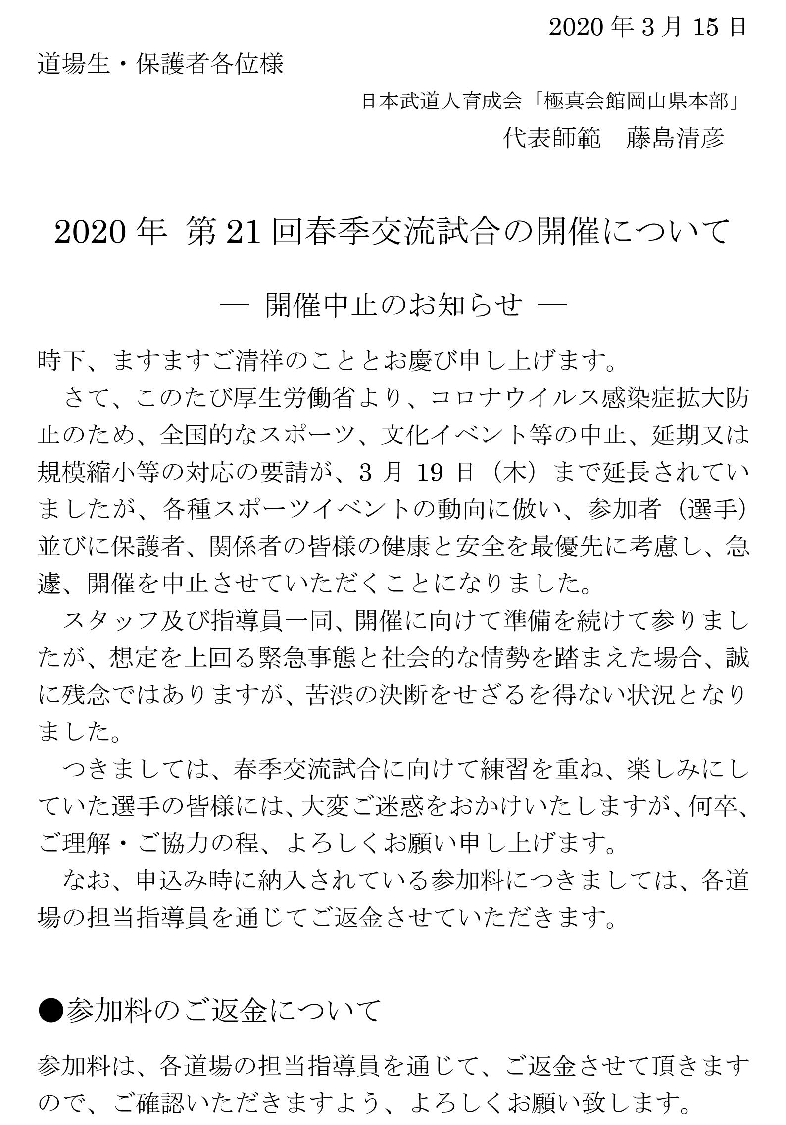 2020年 秋季交流試合(開催中止のお知らせ)