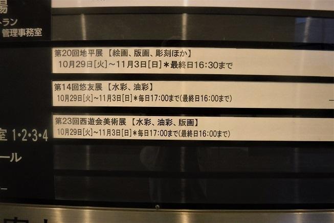 19.11.2 県立美術館西遊会展ほか  (20)