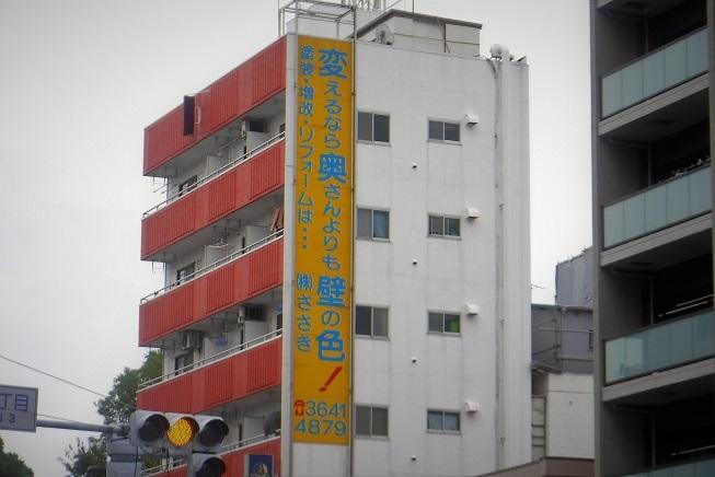1 19.10.22 竹澤君通夜、谷川岳修正、映画綴り方教室 (47)