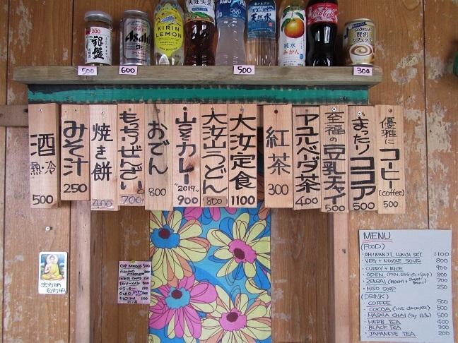 4 19.8.6.-8 立山三山 (196)