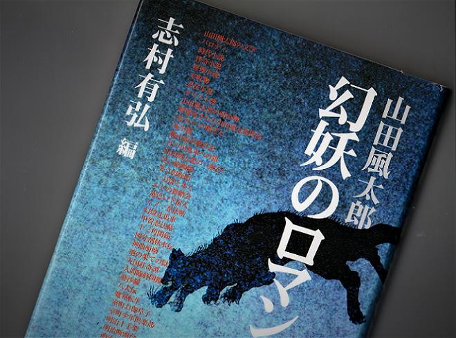 4 「幻妖のロマン」山田風太郎