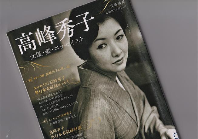 2 本「高峰秀子 女優・妻・エッセイスト」