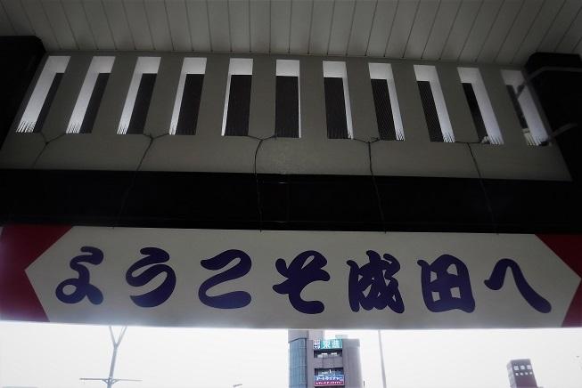 19.1.4 成田山・我孫子文学の道 (8)
