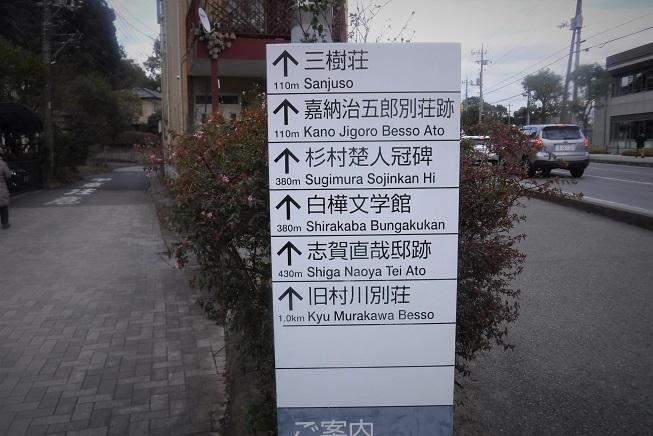 19.1.4 成田山・我孫子文学の道 (92)