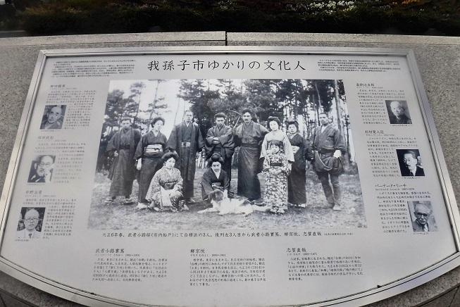 19.1.4 成田山・我孫子文学の道 (68)