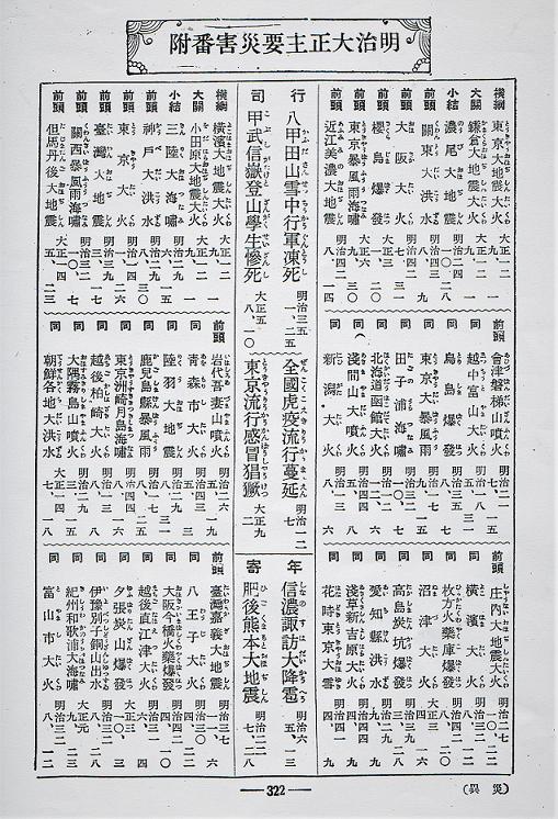スキャン_20200110 (3)