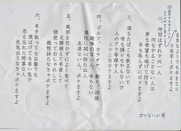 1 スキャン_20200113 (5)