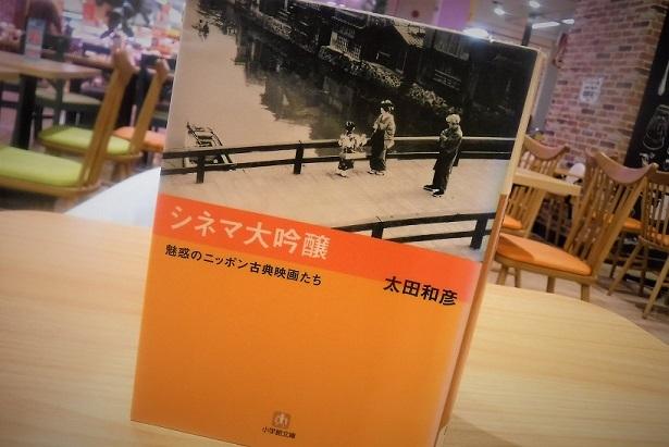 20.1.26 本「シネマ大吟醸」 。ひばり映画(33)