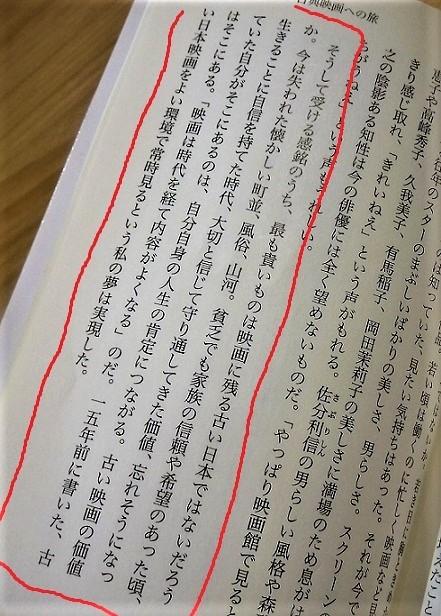 20.1.26 本「シネマ大吟醸」 。ひばり映画(40)