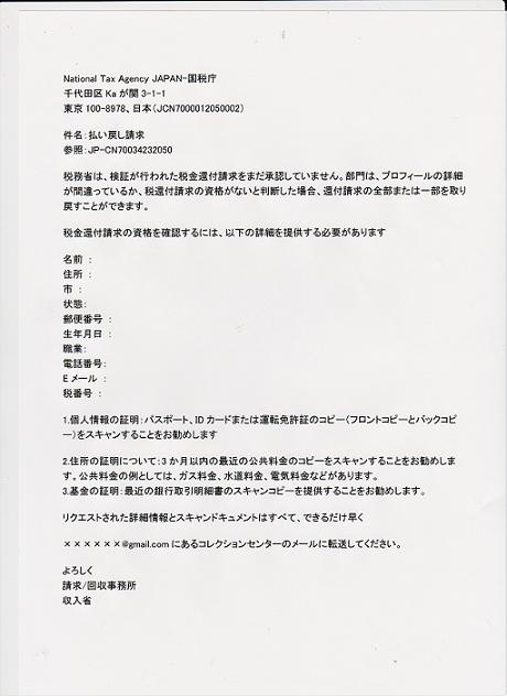 1 スキャン_20200205 (8)