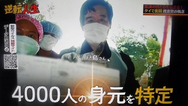 1 20.3.3 戸島氏、イオンほか (67)