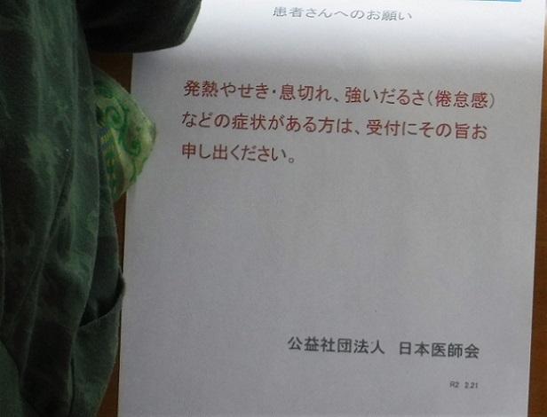 2 20.3.7 大宮診療所ほか (42)